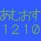 AMUOS1210