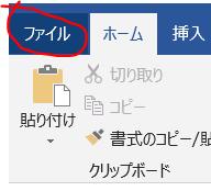 Wordのファイル