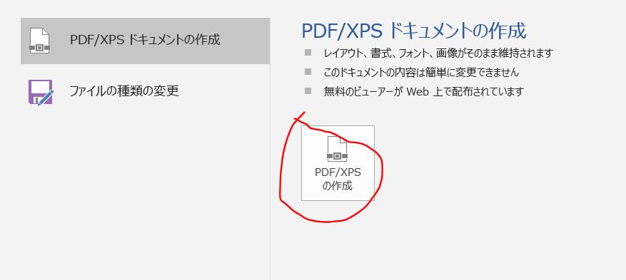 Wordで、PDF/XPSの作成を押しているところ