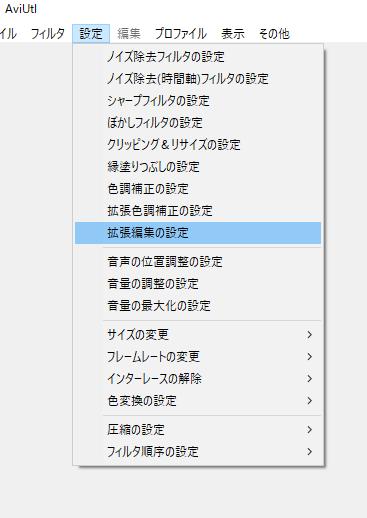 「設定」→「拡張編集の設定」と順番に押しているところ