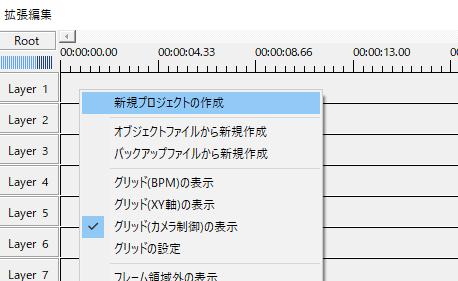 右クリック」→「新規プロジェクトの作成」