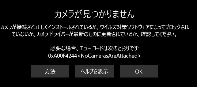 カメラのアプリのエラー「 0xA00F4244<NoCamerasAreAttached>」
