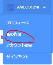 Scratchのホームページで、メッセージの隣のところをクリックして、「私の作品」をクリックするところ