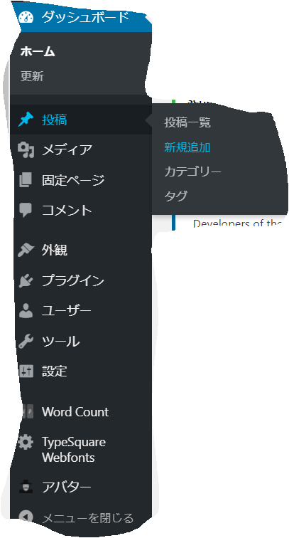 投稿→新規追加