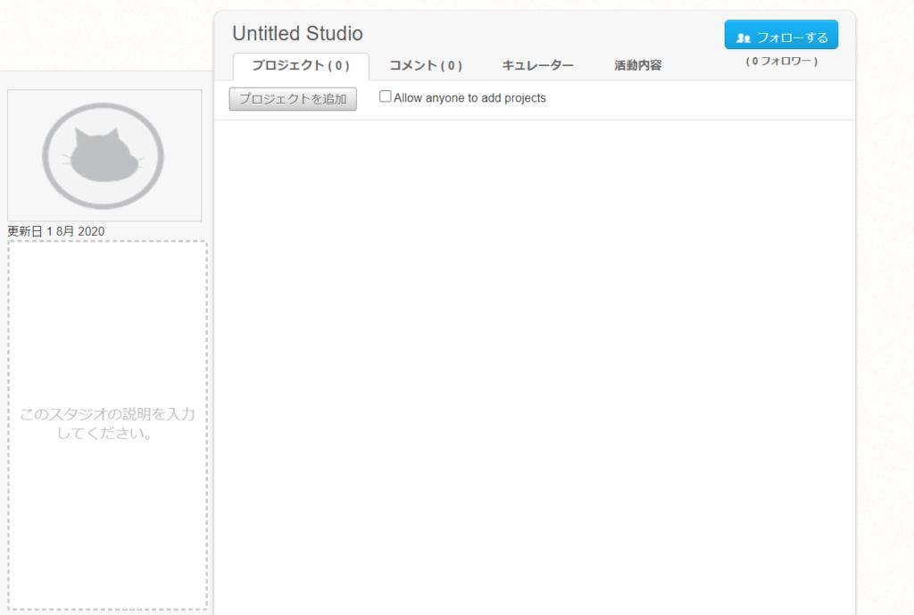 スタジオの新規作成の画面