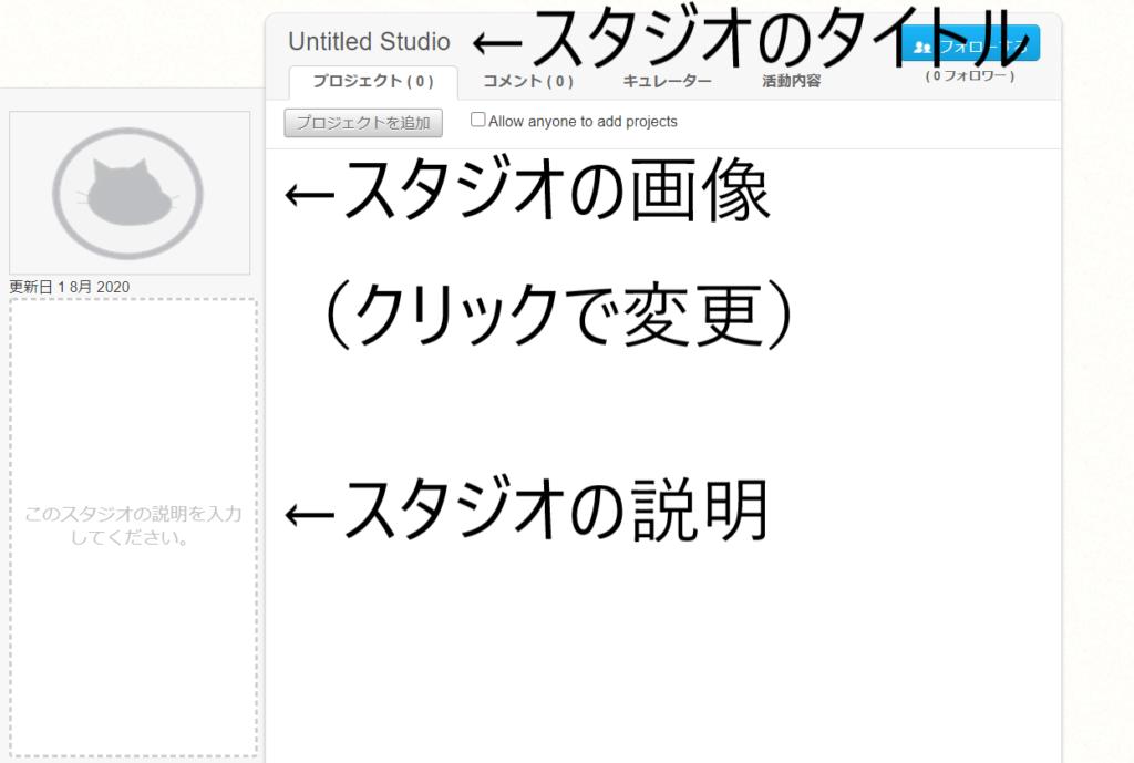 Scratchのスタジオの画面説明
