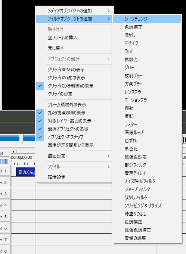 タイムライン上で右クリック→フィルタオブジェクトの追加→シーンチェンジ