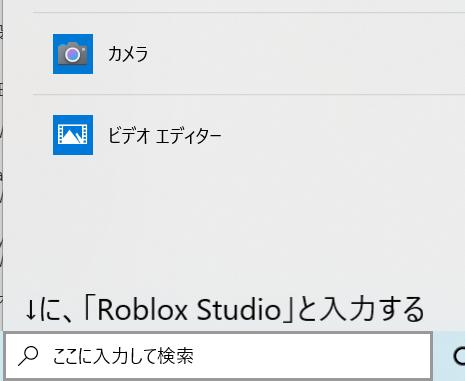 下の「ここに検索して検索」の所に、Roblox Studioと入力するところ